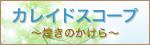 カレイドスコープ ~煌きのかけら~ 河村朱美のブログ